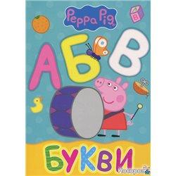 Свинка Пеппа. Букви