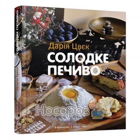 """Сладкое печенье """"ВСЛ"""" (укр.)"""
