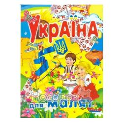 """Украина для малышей """"Проминь"""" (укр.)"""