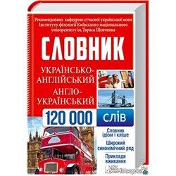 Украинский-английский, англо-украинский словарь. 120000 слов