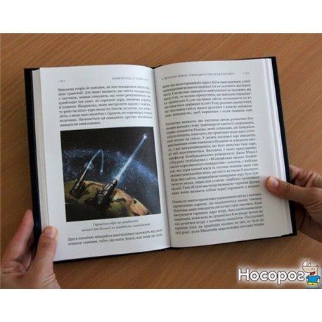 Фото Гокінг С. і Млодонов Л. Найкоротша історія часу