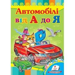 "Развивайка - Автомобили от А до Я ""Пегас"" (укр.)"