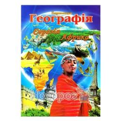 """Енциклопедія. Географія Євразія Африка (Європа) """"Септіма"""" (укр.)"""