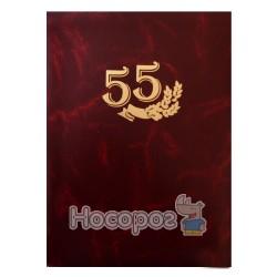 Папка адресная 55 лет