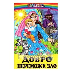 """Веселка - Добро победит зло """"Белкар-книга"""" (укр.)"""