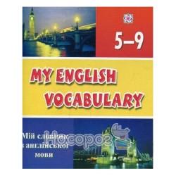"""Мій словник з англійської мови 5-9 кл. """"Підручники і посібники"""""""