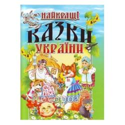 """Лучшие сказки Украины """"Промінь"""" (укр.)"""