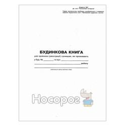 Будинкова книга Фолдер А4, 16 арк.