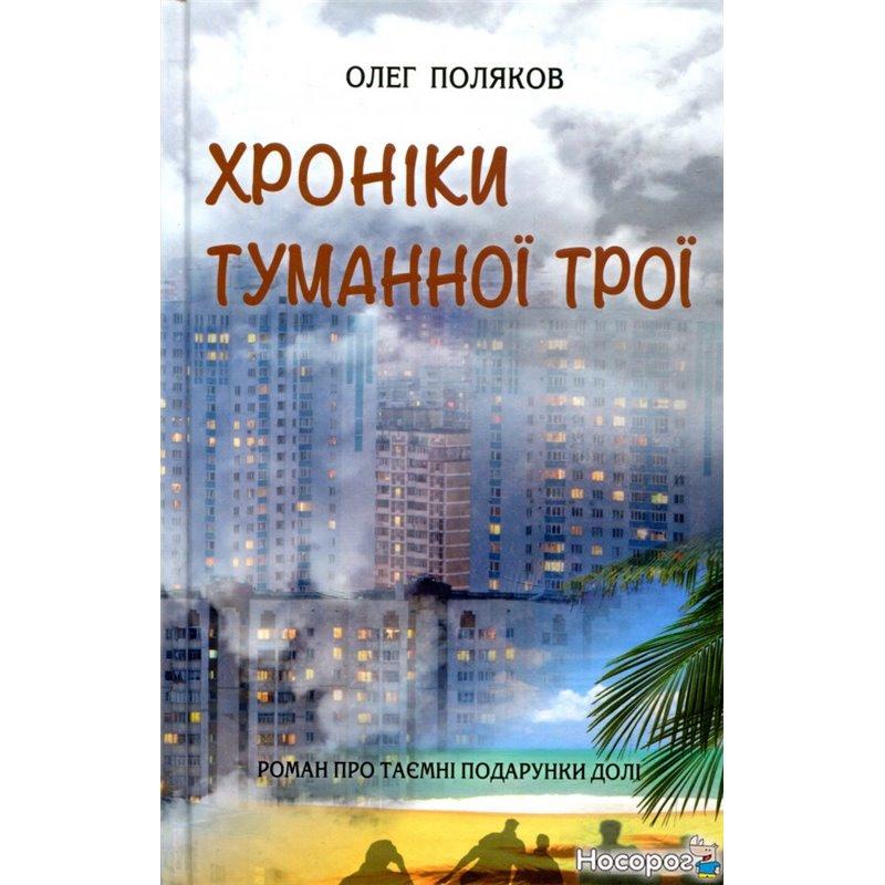 Фото Поляков О. Хроники туманної Трої