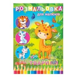 """Раскраска большая Животные """"Руслан"""" (укр.)"""