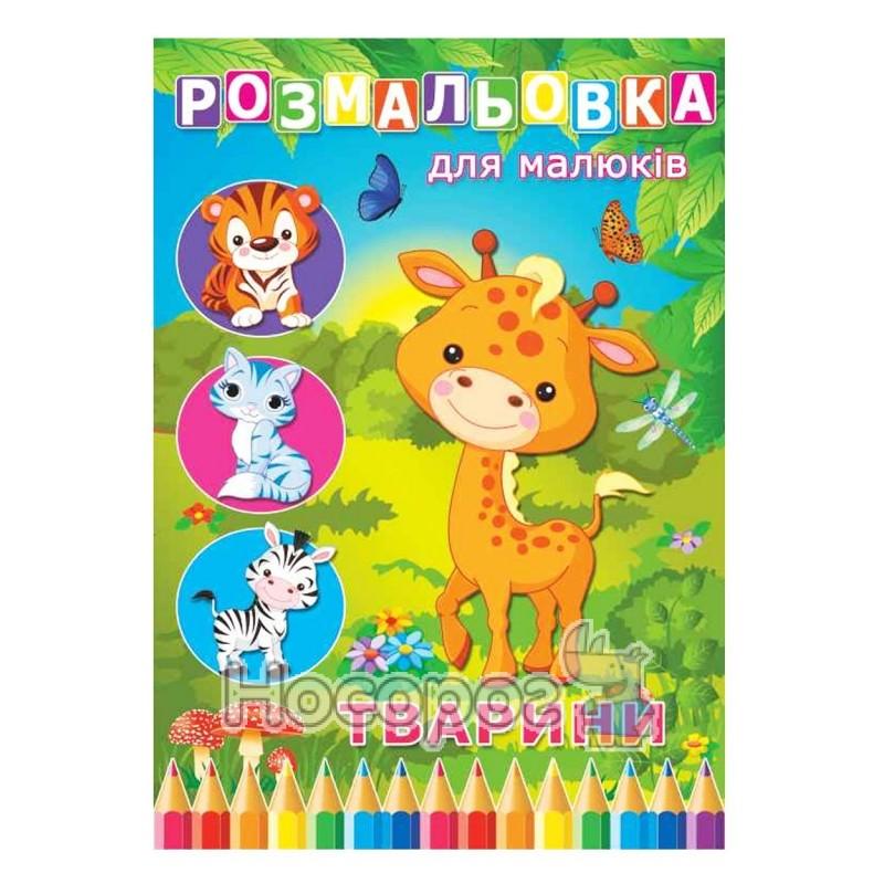 """Фото Раскраска большая Животные """"Руслан"""" (укр.)"""