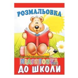 """Раскраска большая Школа """"Руслан"""" (укр.)"""