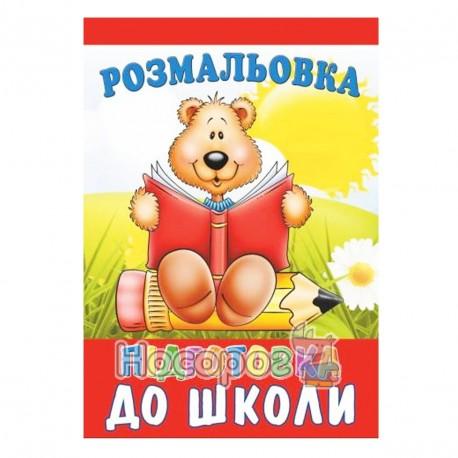 """Фото Раскраска большая Школа """"Руслан"""" (укр.)"""