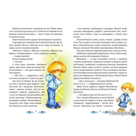 """Фото Алексей Веселун и Жарт-Птица """"Країна мрій"""" (укр.)"""