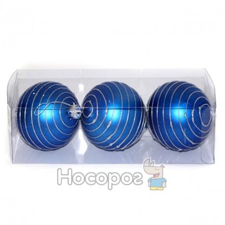 Фото TMB-D7003B Набір з 3-х куль матових з рельєфними полосками, d7см, в целулоїдній коробці, сині (шт.)