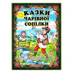 """Сказки волшебной дудочки """"Синтекс"""" (укр.)"""