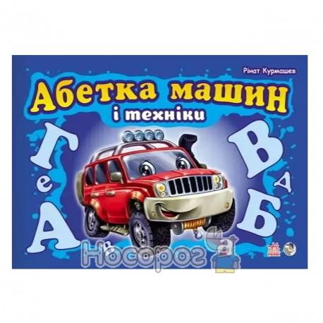 """Моя первая азбука (подарочная) - Азбука машин и техники """"Ранок"""" (укр.)"""