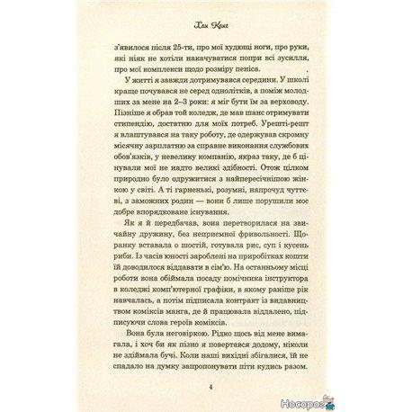 "Фото Літературна премія - Вегетаріанка ""КМБукс"" (укр.)"