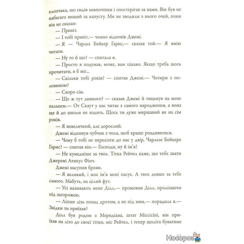 """Фото Убить пересмешника """"Країна мрій"""" (укр.)"""