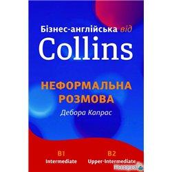 Бізнес-англійська від Collins. Неформальна розмова