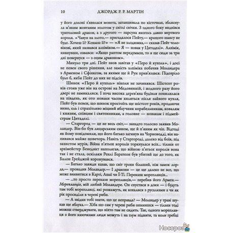 """Фото Песнь Льда и Пламени - Пир Воронов Кн. 4 """"КМ Букс» (рус.)"""