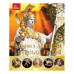 """Енциклопедії. Міфи і легенди давньої Греції """"Аргумент"""" (укр.)"""