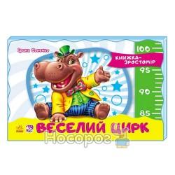 """Книжка-ростомер - Веселый цирк """"Ранок"""" (укр.)"""