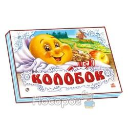 "Панорамка (белая) - Колобок ""Ранок"" (укр.)"