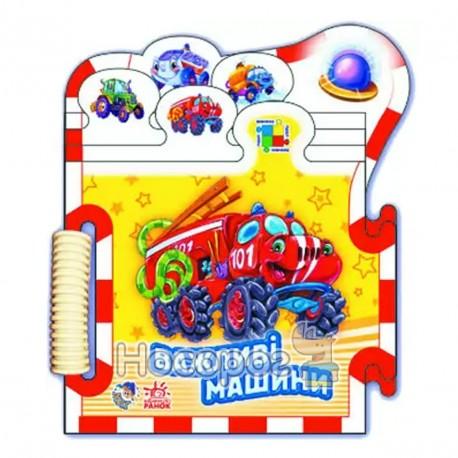 .Ранок Пазл-книжка Машинки Важливі машини