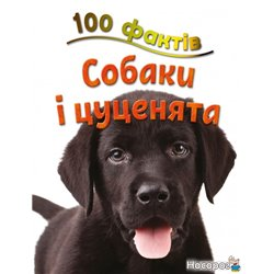 100 фактов о собаках и щенков