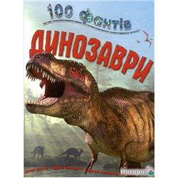 100 фактов о динозаврах