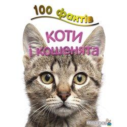 100 фактов о кошках и котят