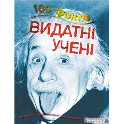100 фактов о выдающихся ученых
