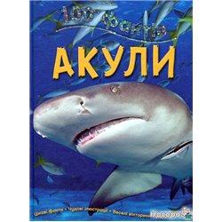 100 фактов об акулах