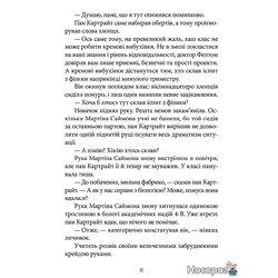 Борошняні немовлята Видавництво Старого Лева (укр.)