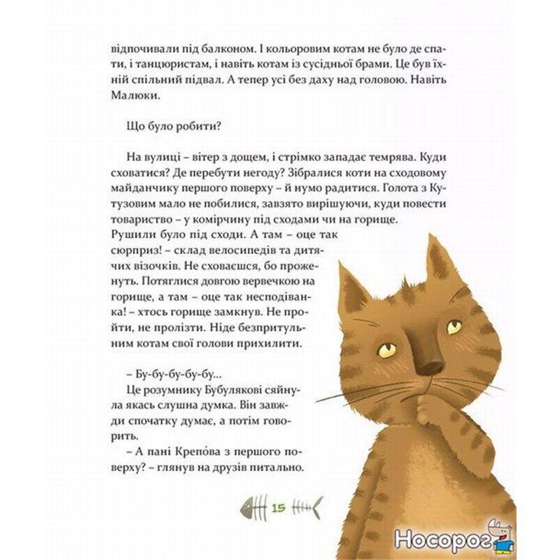 Фото Вдовиченко Г. 366 котів
