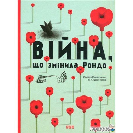 Фото Романишин Р. та Лесів А. Війна, що змінила Рондо