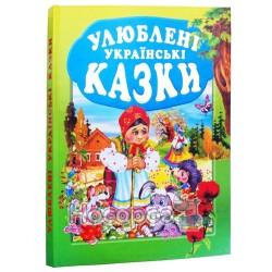 """Любимые украинские сказки """"Проминь"""" (укр.)"""