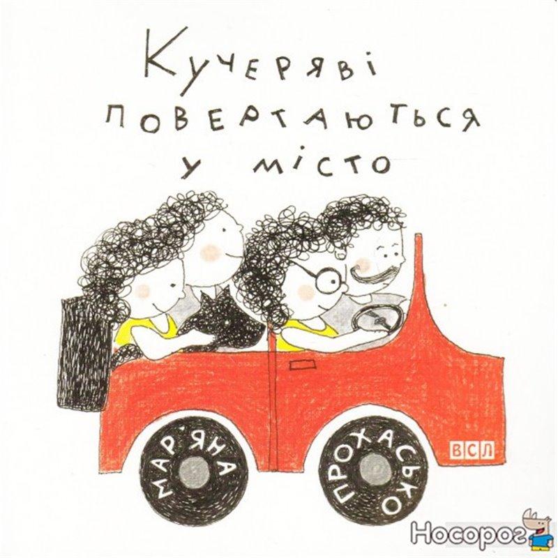 Фото Прохасько М. Кучеряві повертаються у місто