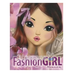 "Fashion Girl - Макияж. Книга 1 ""Mikko"" (рус.)"