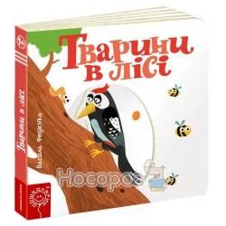 """Занятные странички - Животные в лесу """"Школа"""" (укр.)"""