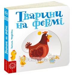 """Сторінки-цікавинки - Тварини на фермі """"Школа"""" (укр.)"""