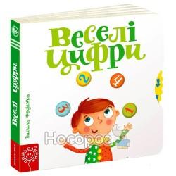 """Сторінки-цікавинки - Веселі ціфри """"Школа"""" (укр.)"""