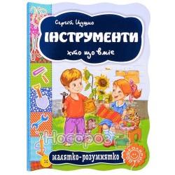 """Малыш-розумашка - Инструменты """"Школа"""" (укр.)"""