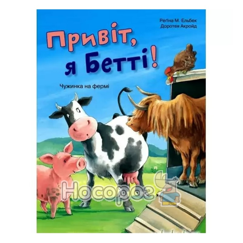 """Фото Привет, я Бетти! Иностранка на ферме """"Mikko"""" (укр.)"""