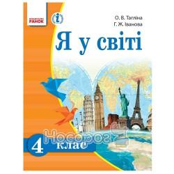 """Учебник - Я в мире """"Ранок"""" (укр.)"""