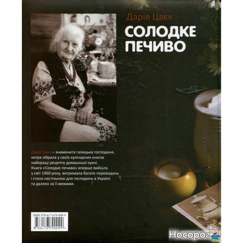 """Фото Сладкое печенье """"ВСЛ"""" (укр.)"""