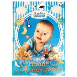 """Альбом малюка - Привіт, я народився """"Септіма"""""""
