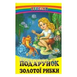 """Веселка - Подарок золотой рыбки """"Белкар-книга"""" (укр.)"""