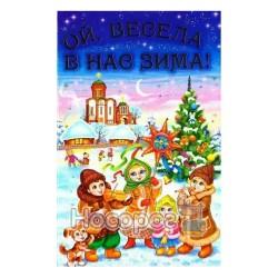 """Ой, веселая у нас зима! Стихи, сказки, колядки, щедривки """"Белкар-книга"""" (укр.)"""